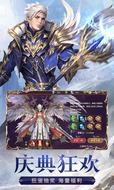 天使纪元手游 v1.2252.325669 安卓版